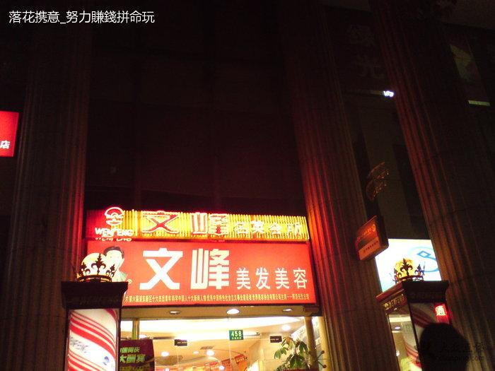 文峰美容美发(天钥桥路店)图片