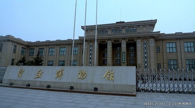 北京自然博物館