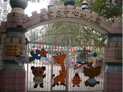 左家庄街道中心幼儿园